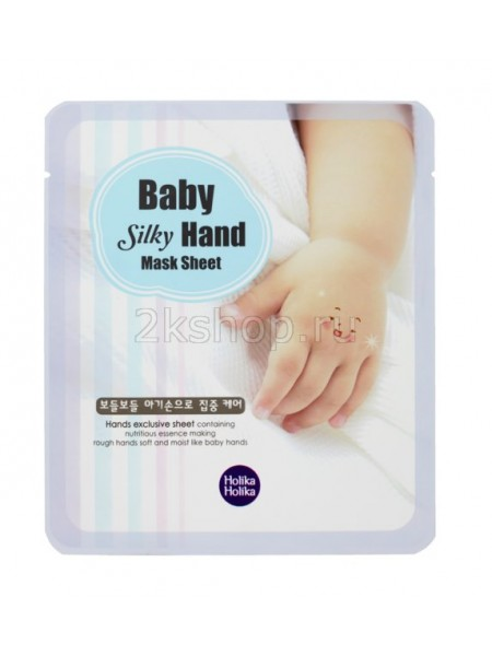 "Holika Holika Baby Silky Hand Mask Sheet Смягчающая маска для рук ""Бэйби Силки"""