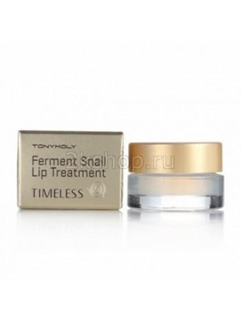 Tony moly Timeless ferment snail lip treatment Бальзам для губ улиточный