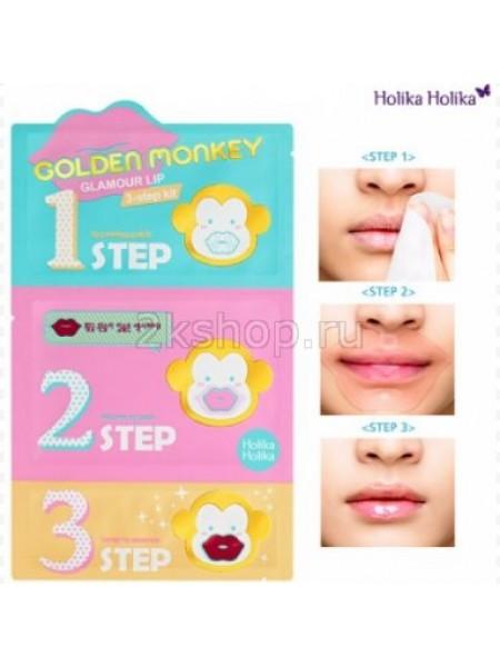"Holika Holika Golden Monkey Glamour Lip 3-Step Kit  3-х ступенчатый набор средств для ухода за губами ""Гламур липс"""