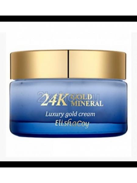 ElishaCoy 24K Gold Mineral Luxury gold cream Крем с минералами и золотом