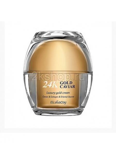 ElishaCoy 24K Gold Caviar Luxury gold cream Крем с икрой и золотом
