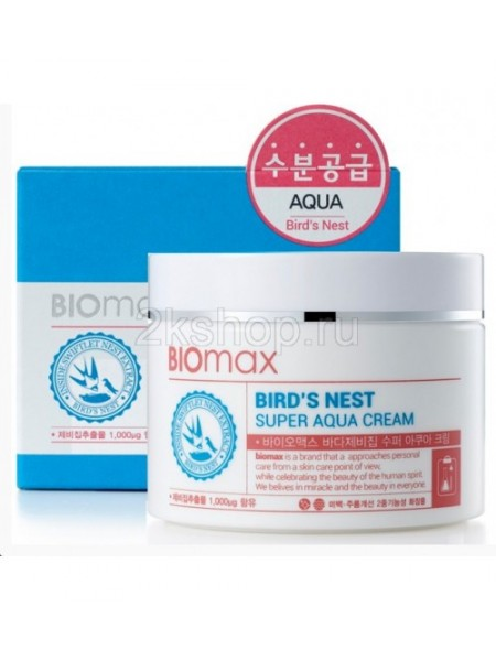 BIOmax Bird's nest Super Aqua Cream Интенсивно увлажняющий крем с экстрактом ласточкина гнезда