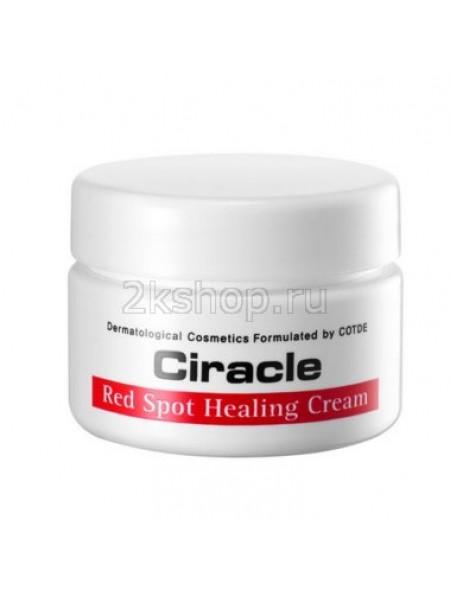 Ciracle red spot cream Крем для проблемной кожи