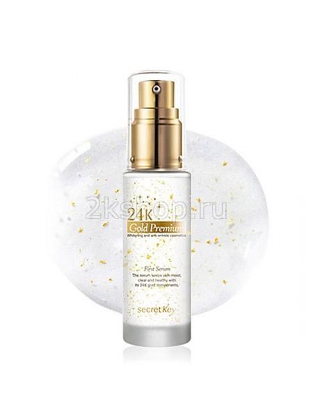 Secret Key 24K Gold Premium First Serum  Сыворотка для лица