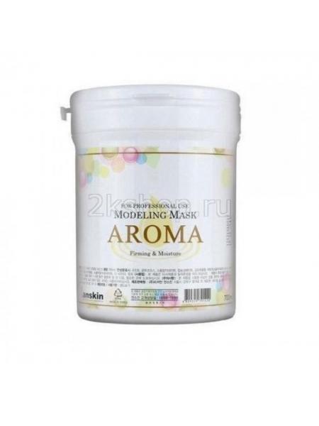 Anskin Aroma Modeling Mask Firming and Moisturezing   Маска альгинатная питательная и омолаживающая
