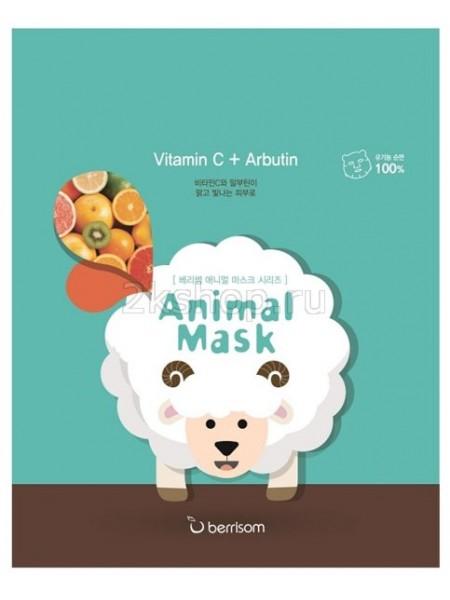 Berrisom Animal mask series - Sheep Тканевая маска с витамином С и арбутином Овечка