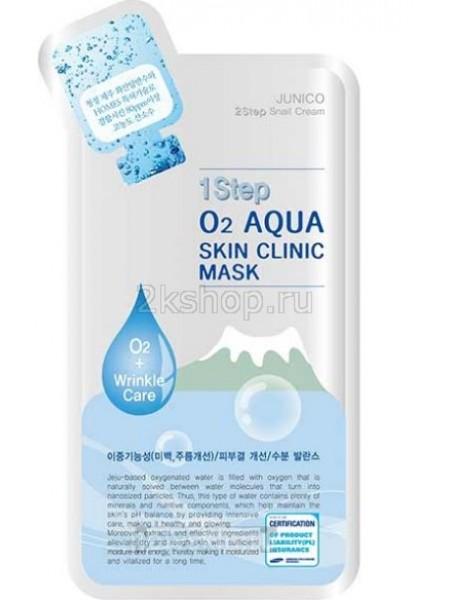 Mijin JUNICO  AQUA skin clinic mask  Маска кислородная O2