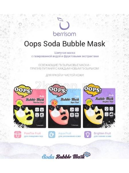 Berrisom Soda Bubble Mask Кислородная очищающая маска для лица