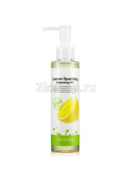 Secret key Lemon Гидрофильное масло с экстрактом лимона Secret key lemon sparkling cleansing oil 150 мл
