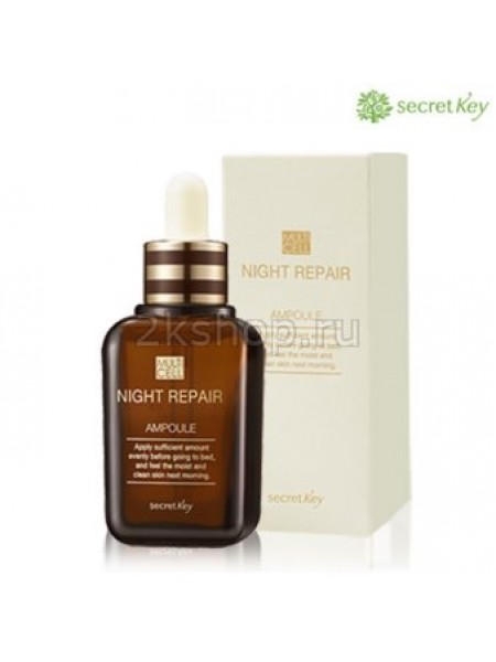 Сыворотка для лица ночная восстанавливающая Secret Key Multi Cell Night Repair Ampoule