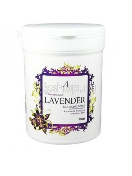 Альгинатная маска для чувствительной кожи с лавандой Anskin Premium Herb Lavender Modeling Mask