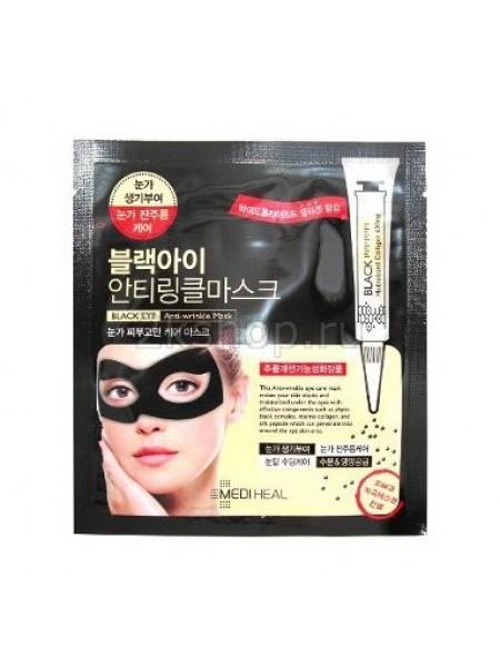 Beauty Clinic Black Eye Anti-Wrinkle Mask Маска для области вокруг глаз против морщин