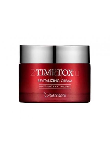 Berrisom Timetox Revitalizing Cream  Крем для лица антивозрастной
