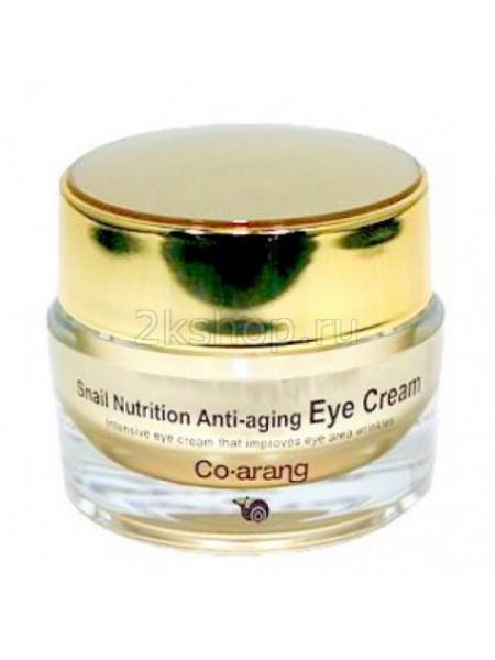 CO ARANG  Snail Nutrition Anti-aging eye cream   Антивозрастной крем для кожи вокруг глаз с экстрактом слизи улитки