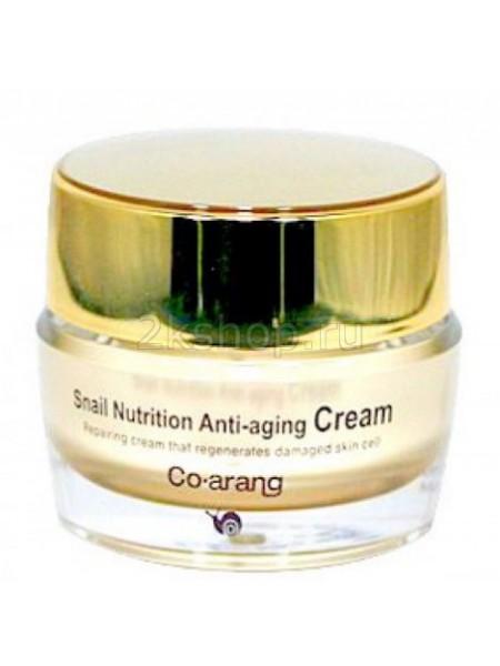 Антивозрастной крем для лица с экстрактом слизи улитки CO ARANG  Snail Nutrition Anti-aging cream