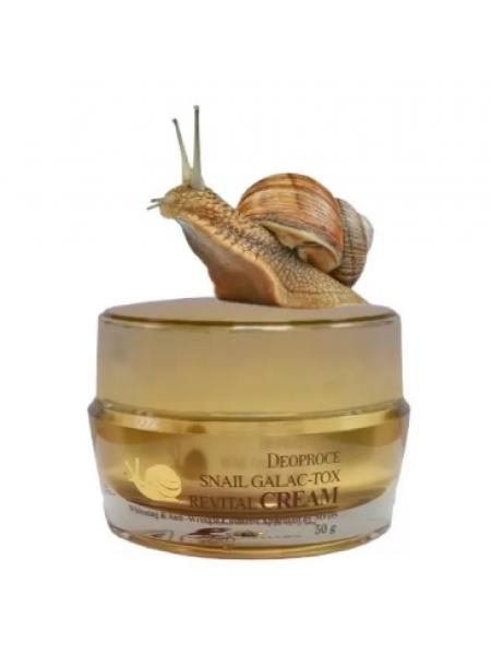 Deoproce Snail Galac Revital Cream Восстанавливающий крем с муцином улитки и Galactomyces