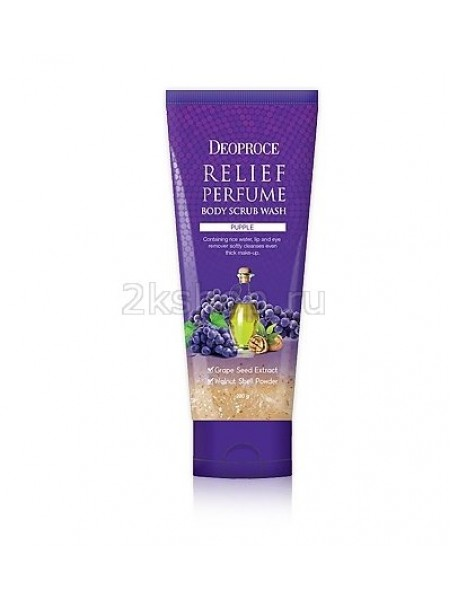 Deoproce Relief Perfume Body Scrubwash - purple Скраб для тела на виноградных косточках