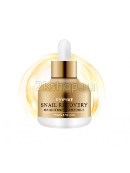 Deoproce Snail Recovery Brightening Ampoule Сыворотка на основе муцина улитки