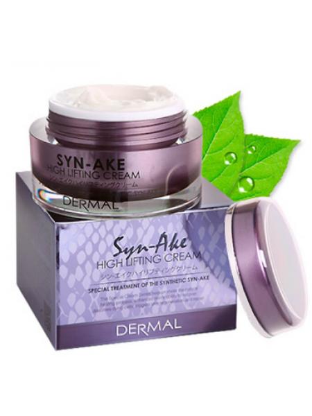 Dermal Syn-ake High Lifting Cream  Лифтинг-крем для лица с пептидом змеиного яда и коллагеном
