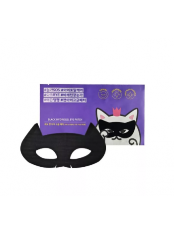 Гидрогелевые патчи для глаз Etude House Black Hydrogel Eye Patch