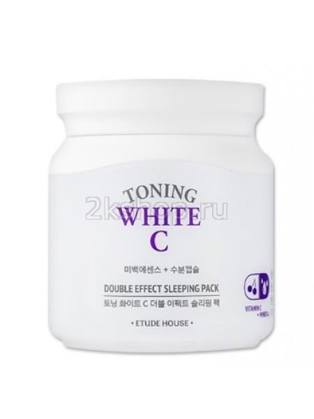 Маска для лица ночная осветляющая Etude house Toning White C Double Effect Sleeping pack