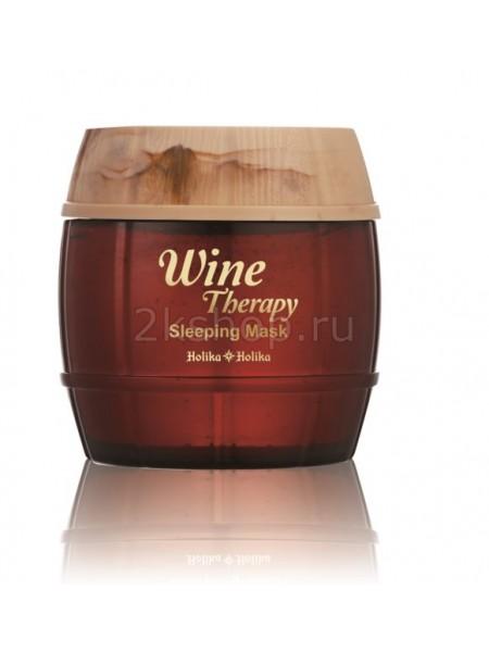Ночная маска красное вино Holika Holika Wine Therapy Sleeping Mask