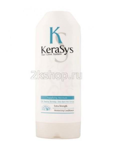 Kerasys Hair Clinic System Moisturing Conditioner Кондиционер  для волос Увлажняющий