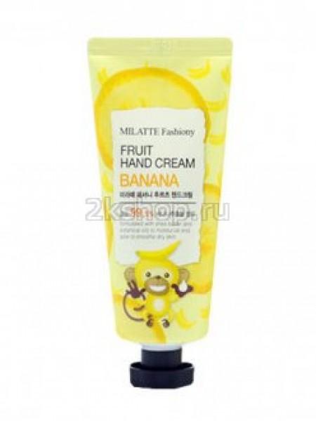 Банановый крем для рук Milatte Fashiony Fruit Hand Cream Banana