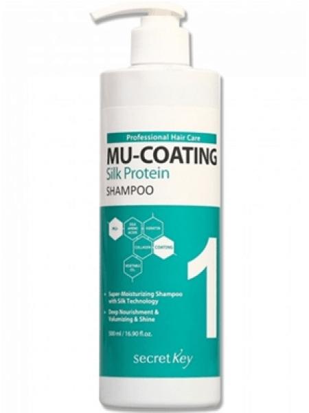Secret Key Mu-Coating Silk Protein Shampoo Шампунь для волос с шелковыми протеинами