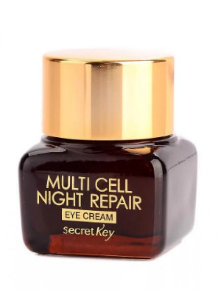 Крем для глаз восстанавливающий Secret Key Multi Cell Night Repair Eye Cream