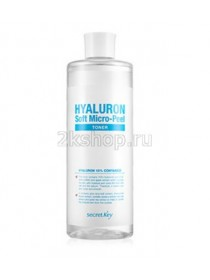 Secret Key Hyaluron Soft Micro-Peel Toner Тонер гиалуроновый