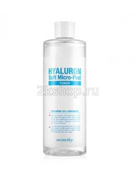 Гиалуроновый тонер Secret Key Hyaluron Soft Micro-Peel Toner