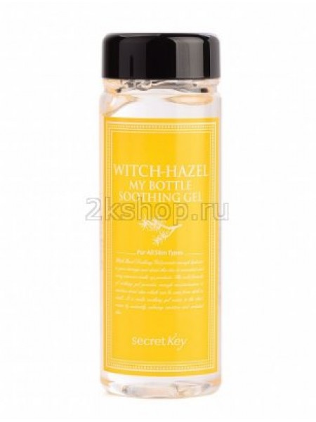 Secret Key Witchhazel My Bottle Soothing Gel Гель для тела с экстрактом гаммамелиса