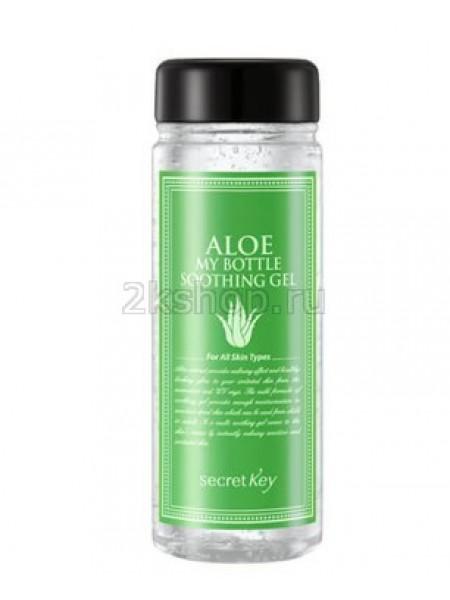 Secret Key Aloe My Bottle Soothing Gel  Гель для тела с экстрактом алоэ многофункциональный