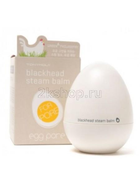 Tony Moly Egg Pore  Blackhead Steam Balm бальзам для очищения пор с тепловым эффектом