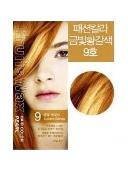 Welcos Fruits Wax Краска для волос на фруктовой основе Pearl Hair Color #09 60мл*60гр