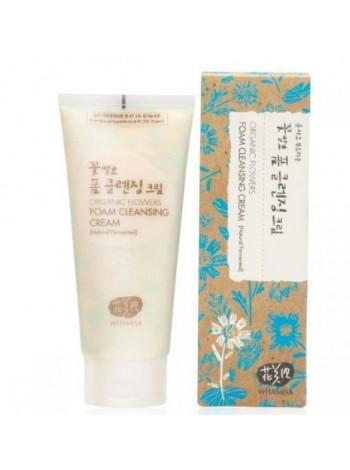 Whamisa Foam Cleansing Cream Очищающий крем для умывания на основе органических цветов