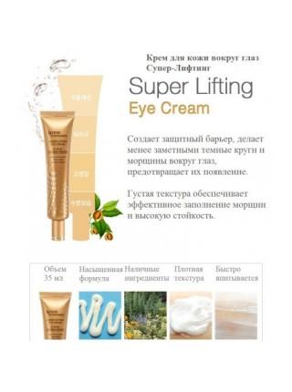 IPSE Hydrogen Super Lifting Eye Cream Крем для кожи вокруг глаз супер-лифтинг