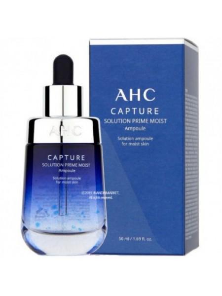 Увлажняющая сыворотка  AHC Capture solution prime moist ampoule, 50мл