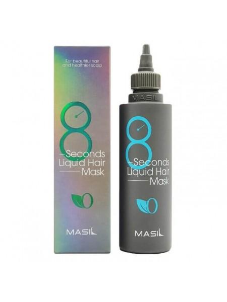 Экспресс-маска для объема волос Masil 8 Seconds Salon Liquid Hair Mask, 200мл