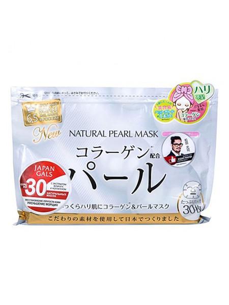 Набор масок для лица с экстрактом жемчуга 30шт  Japan Gals  Face masks with pearl extract