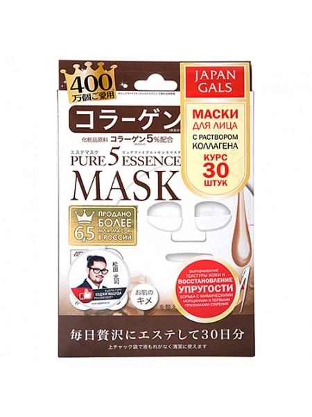 Набор масок с коллагеном  Japan Gals Collagen mask, 30шт
