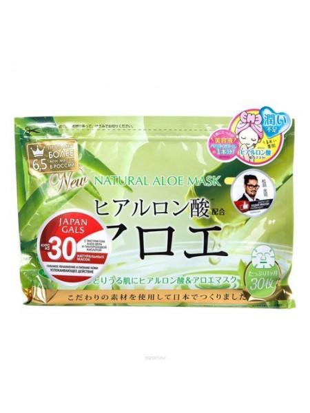 Курс натуральных масок для лица с экстрактом алоэ 30 шт. JAPAN GALS Natural Aloe Mask