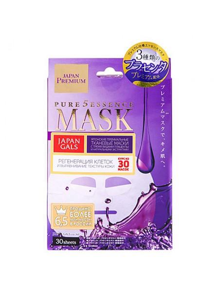 Набор масок для лица c плацентой Japan Gals  Facial mask with three types of placenta, 30шт