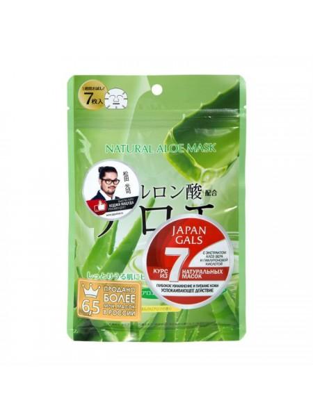 Курс натуральных масок для лица с экстрактом алоэ 7 шт. JAPAN GALS Natural Aloe Mask 7 pcs
