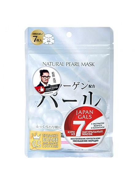 Набор масок для лица с экстрактом жемчуга Japan Gals  Face masks with pearl extract, 7шт