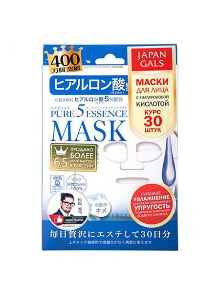 Набор масок с гиалуроновой кислотой 30 шт. Japan Gals Hyaluronic acid mask