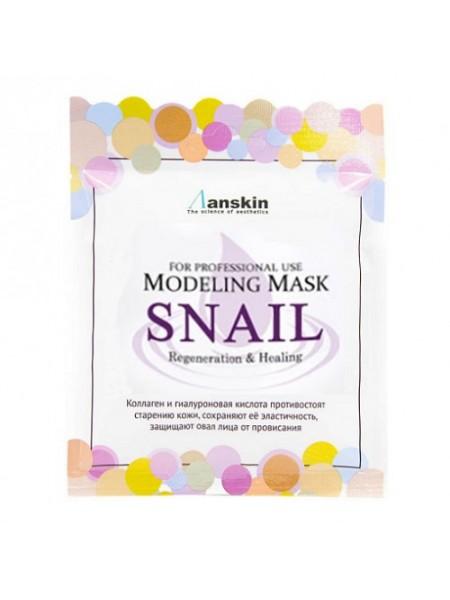 Альгинатная маска с муцином улитки в саше Anskin Snail Modeling Mask / Refill 25гр