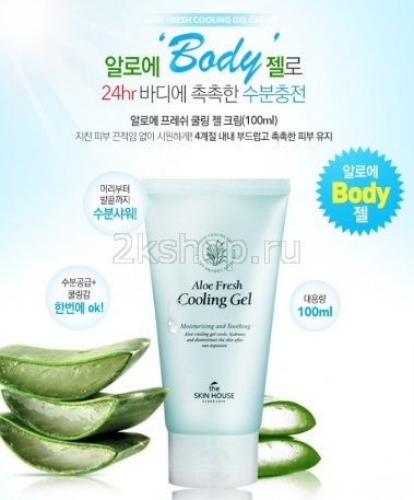 Aloe fresh cooling gel картинка