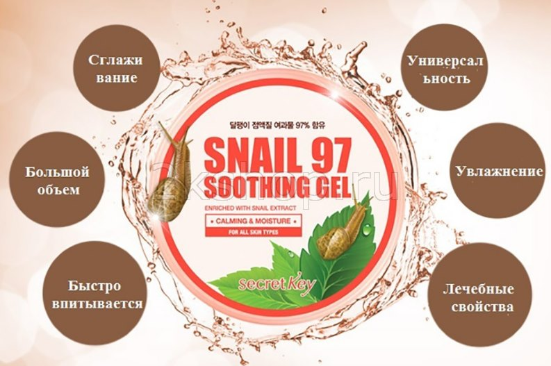 Secret Key Snail 97 Soothing Gel купить